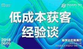 低成本获客经验谈——极光开发者沙龙JIGUANG MEETUP