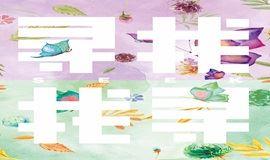 《寻找与找寻》 艺术家&儿童画展