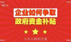 05/09人大人科创沙龙(第44期) 企业如何争取政府资金补贴