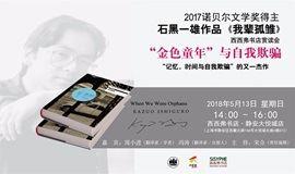 【西西弗书店 · 上海】诺贝尔文学奖得主石黑一雄作品《我辈孤雏》赏读会