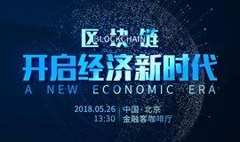 区块链开启经济新时代