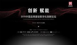 5.12 创新赋能-2018中国品牌建设数字化创新论坛