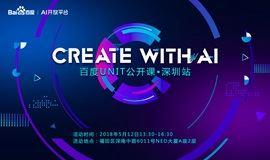 百度UNIT公开课·深圳站