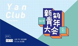 第五届「知乎盐 Club」新知青年大会一层市集免费报名通道