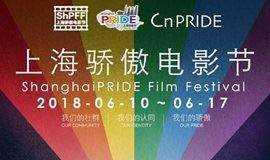 2018年上海骄傲电影节 / ShanghaiPRIDE Film Festival 2018