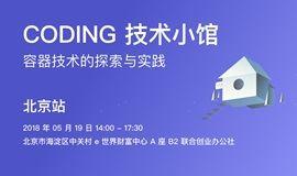 【技术小馆·北京站】容器技术的探索与实践