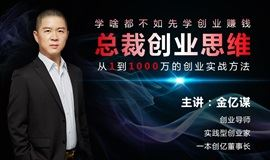 【总裁创业思维】大型免费公开课,赚钱才是硬道理!(杭州站)