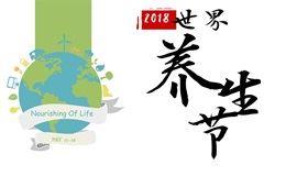2018世界养生节(养生旅游.音乐节.美食节.摄影大赛.义诊.寻宝...)