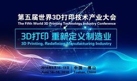 第五届世界3D打印技术产业大会