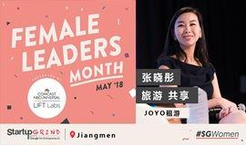 Startup Grind女性领导月   5月在江门和张晓彤探讨:旅游也共享
