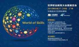 2018 Education+ 世界职业教育大会暨展览会