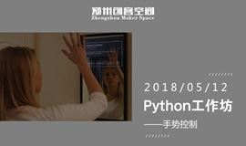 工作坊   Python交互工坊:手势控制