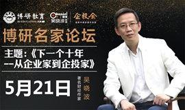吴晓波《下一个十年,你在哪里?——从企业家到企投家》