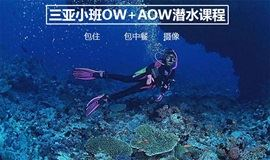 三亚小班OW+AOW潜水课程