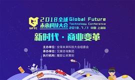 2018全球未来科技大会