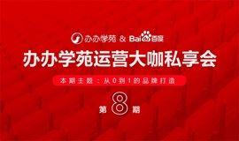 【深圳最燃干货分享会】办办学苑大咖私享会第8期——从0到1的品牌打造