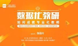 「数据化教研如何成就专业化教师」武汉托福场