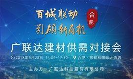 百城联动  引领新商机——广联达建材供需对接会合肥站(供应商)