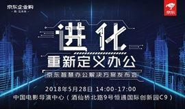 进化·重新定义办公——2018年京东智慧办公解决方案发布会