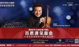 与艺术同行-著名小提琴家吕思清见面会招募啦!
