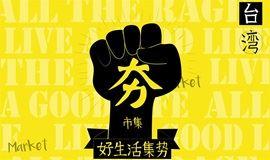 全球最『夯』的主题,美食小吃、手作、公益、节庆、文创,都在台湾夯市集!