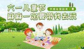 深圳亲子游丨陪孩子一起欢乐过六一