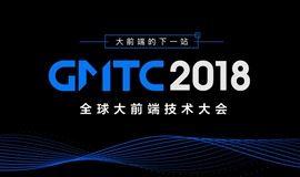 GMTC 全球大前端技术大会深度培训