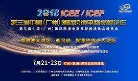 第三届ICEF中国(广州)国际跨境电商展暨跨境商品博览会