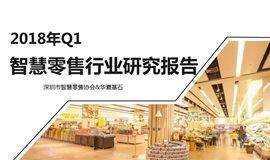 中国智慧零售发展状况报告会
