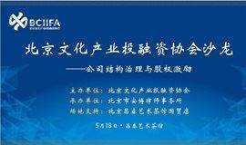 公司结构治理与股权激励——北京文化产业投融资协会沙龙