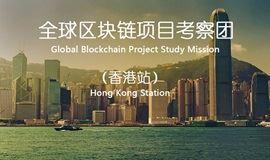 全球区块链项目考察团(香港站)