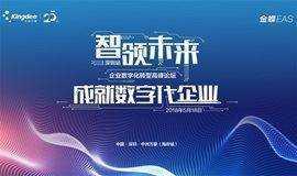 2018 金蝶EAS 企业数字化转型高峰论坛(深圳站)