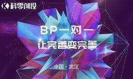 每周创辅·武汉站丨免费一对一项目辅导(包含BP梳理、股权架构设计、尽职调查剖析)