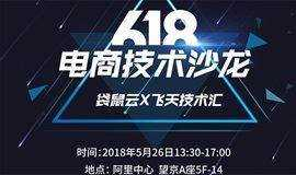 【限时免费】飞天技术汇X袋鼠云—618电商技术沙龙(北京站)