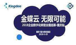 金蝶云 无限可能-2018年企业数字化全国巡展·重庆站