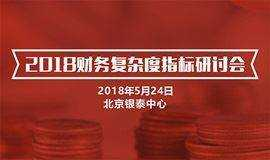 2018财务复杂度指标专题研讨会 北京站