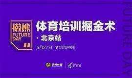 懒熊Future Day系列论坛之体育培训掘金术·北京站