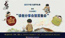 """给孩子的儿童节礼物—绘本《小白快跑》长治八一广场新华书店""""读者分享会暨签售会"""""""
