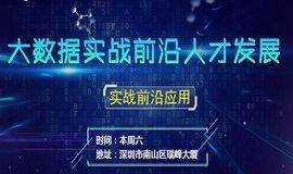 深圳《大数据实战前沿人才发展应用》