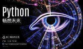 【广州】珠三角技术沙龙5月Python专场沙龙