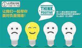 心艺 | 让我们一起帮你面对负面情绪!