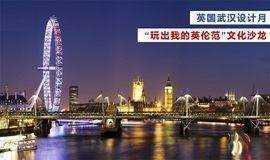 """英国武汉设计月  """"玩出我的英伦范""""旅游文化沙龙"""