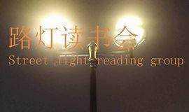 《路灯读书会》我们在路灯下一起读书  分享   感受这个城市的美好