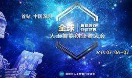 全球人工智能创业者大会
