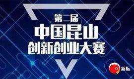 """【上海选拔赛】""""智汇昆山 创享未来""""第二届中国昆山创新创业大赛"""