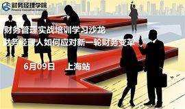 财务管理实战培训沙龙【财务经理人如何应对新一轮财务变革】