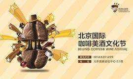 给这个炎炎夏日降8度!2018北京国际咖啡美酒文化节盛大开幕