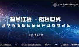 清华数据院区块链产业发展论坛