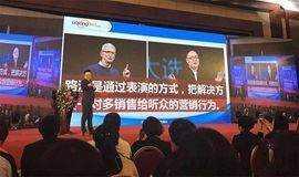 新时代营销趋势·新路演、新招商——CEO论坛