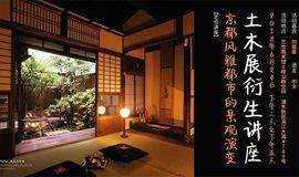 【艺仓讲座】京都风雅都市的景观演变